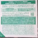乃木坂46全国握手会参加券