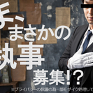 執事募集!?日給8,000円/実働4.5H
