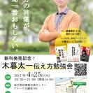 新刊発売記念 木暮太一「伝え方」勉強会