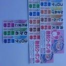 ゆで太郎 クーポン券(2017年6月末期限)×2 おまけつき