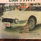 1965年CARグラフィック