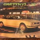 昭和41年CARグラフィック