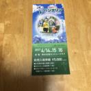 バンテリンレディース チケット