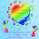 ハンドメイド作家の大牟田マルシェvol.4*rainbow