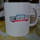 スカパー!日曜シネマテークオリジナル マグカップ 0円