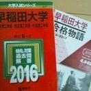 早稲田大学理系過去問★2016赤本