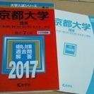京都大学理系過去問7か年★2017赤本★教学社