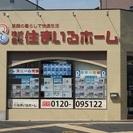 不動産営業マン★経験者急募