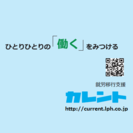 【無料】就労に役立つ!お試し講座/新宿