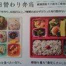 守山市内の事業所へお弁当を作って お届けするお仕事です。