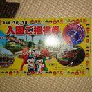 パルパル(浜名湖遊園地)入場券、1枚、売ります。