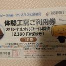 パルパル(浜名湖遊園地)オルゴールミュージアム、オリジナルオルゴー...
