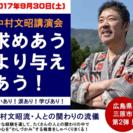 中村文昭講演会「求めあうより与えあう」in広島県三原市