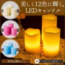 新品・激安 『 LEDキャンドルライト 』ルフレ