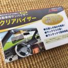 自動車用サンバイザー クリアバイザー 未使用