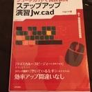 ステップアップ演習Jw_cad