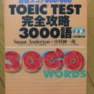 英語勉強に必須トリオ♡お陰様で外資系CA合格!