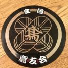 鳶 スタッフ急募【日払いOK】