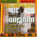 SCORPION❤️ALL DUB PLATE Vol.3❤中古品...