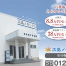 家族葬の広島メモリアルです。8.8万円の火葬式プランから28万円和...