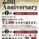 おかげさまで2周年。4月29日〜5月31日日まで2周年祭開催。