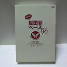 所さんの世田谷ベースV DVD-BOX/3枚組😭最終価格😭😄早い者勝ち😄