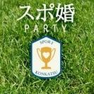 【6/18(日)彦根/6/25(日)草津】スポーツ好きのための婚活...