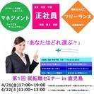 【4/21・4/22】就転職説明会in鹿児島