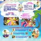 6/27(火) 乳幼児向けハワイアンリトミック体験会