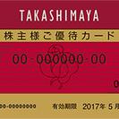高島屋の株主優待カードが欲しいです