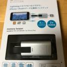 【早い者勝ち】iPhone/iPad メモリー キーパー