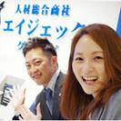 勤務地応相談の接客販売員募集【時給1000円以上】