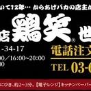 5/9オープンからあげグランプリ金賞受賞の中津からあげテイクアウト...