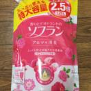 新品!ソフラン(柔軟剤)特大詰め替え用(1.25L)