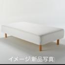 無印 中古セミダブル ベッド あけます