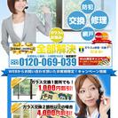 『ガラス修理・ガラス交換・ガラス屋』の事なら何でもお任せください!!