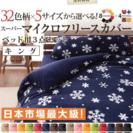 寝具カバーセット(キングサイズ)