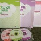 【四谷学院】保育士講座テキスト2冊、CD3枚【4月中送料込み】