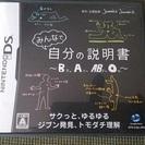 任天堂DSソフト・みんなで自分の説明書