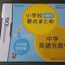 任天堂DSソフト/小学校4教科要点まとめ