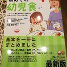 初めての幼児食 1300円の品