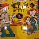 離乳食新百科  1300円の品