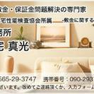 豊田敷金診断士事務所 賃貸物件の退去サポート、業者見積書査定など