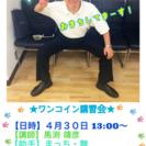 4/30★初心者大歓迎!ワンコイン講習会