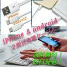 【iPhone & android】二股充電ケーブル