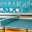 未経験者&初心者大歓迎!卓球教室ホープス