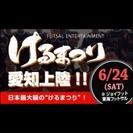 けるまつり!~東京・大阪で大人気の大会が、いよいよ愛知上陸!~