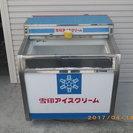 【商談中】古~い業務用アイスクリームストッカー