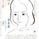 2017語りと音楽の会ともだちや 6月の公演No.5. 「耳で聴く...