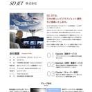 「社員募集」羽田空港エリアをコアに事業展開するSDグループのリクル...